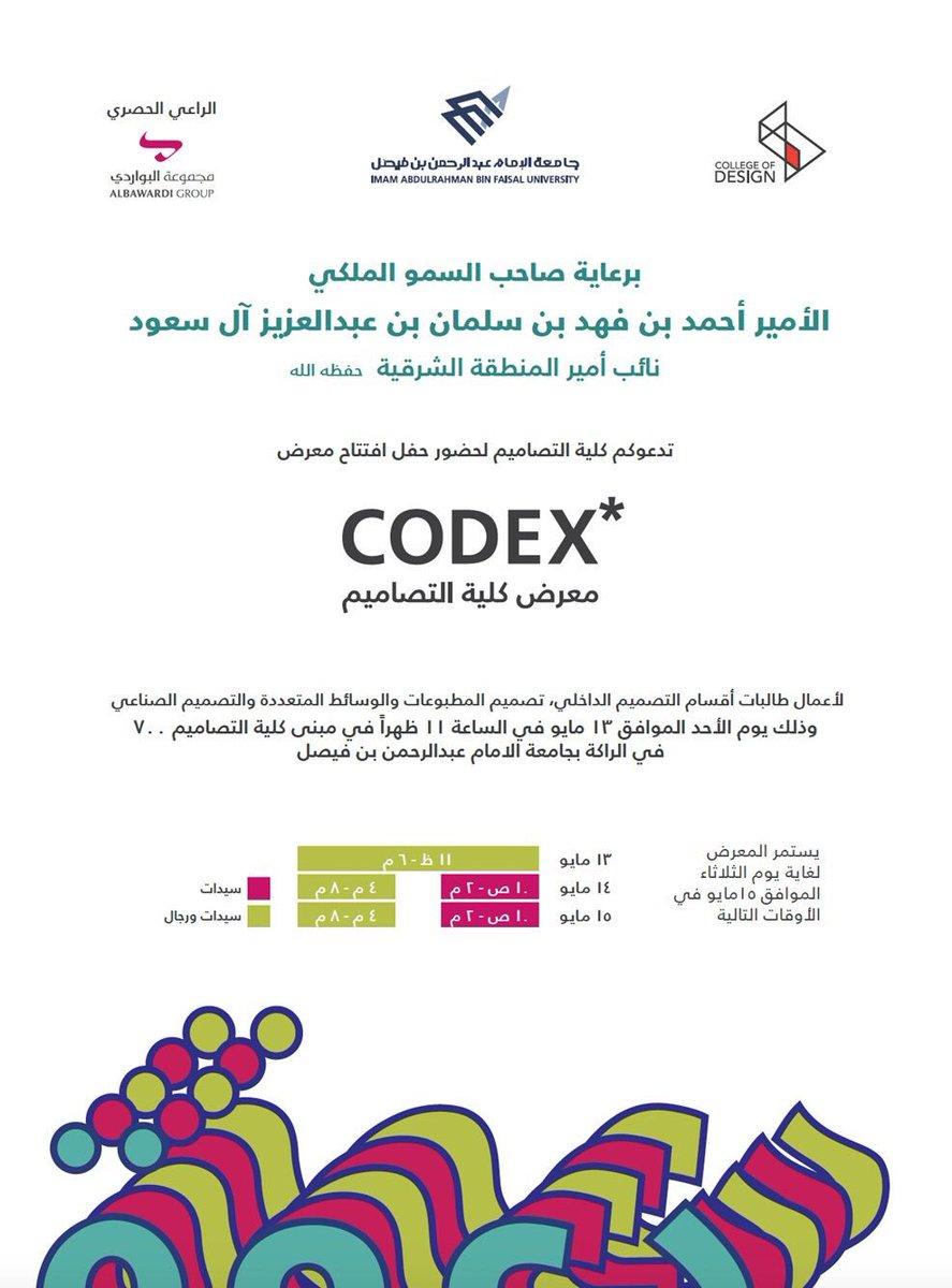 دعوة لحضور افتتاح معرض codex
