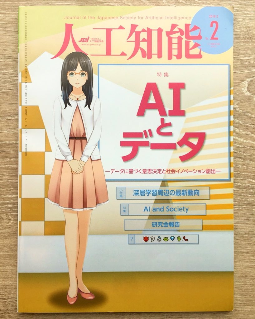 A.I. in Japan... 🤔