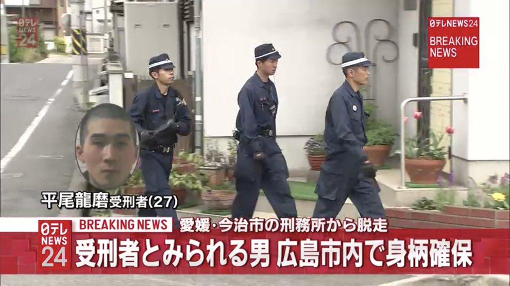 逮捕】平尾龍磨受刑者を広島市内...