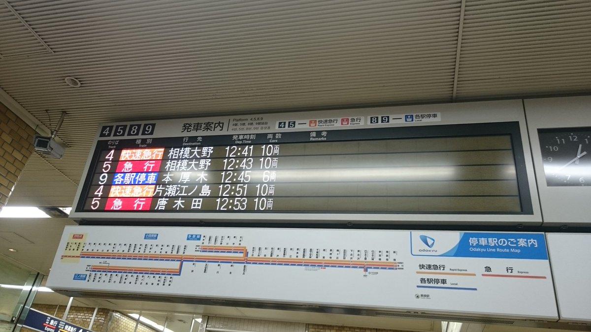 う 小田急 線 遅延 な