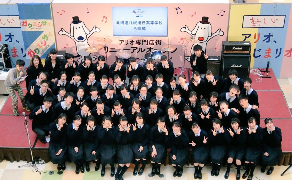 北海道札幌旭丘高等学校 hashtag on Twitter