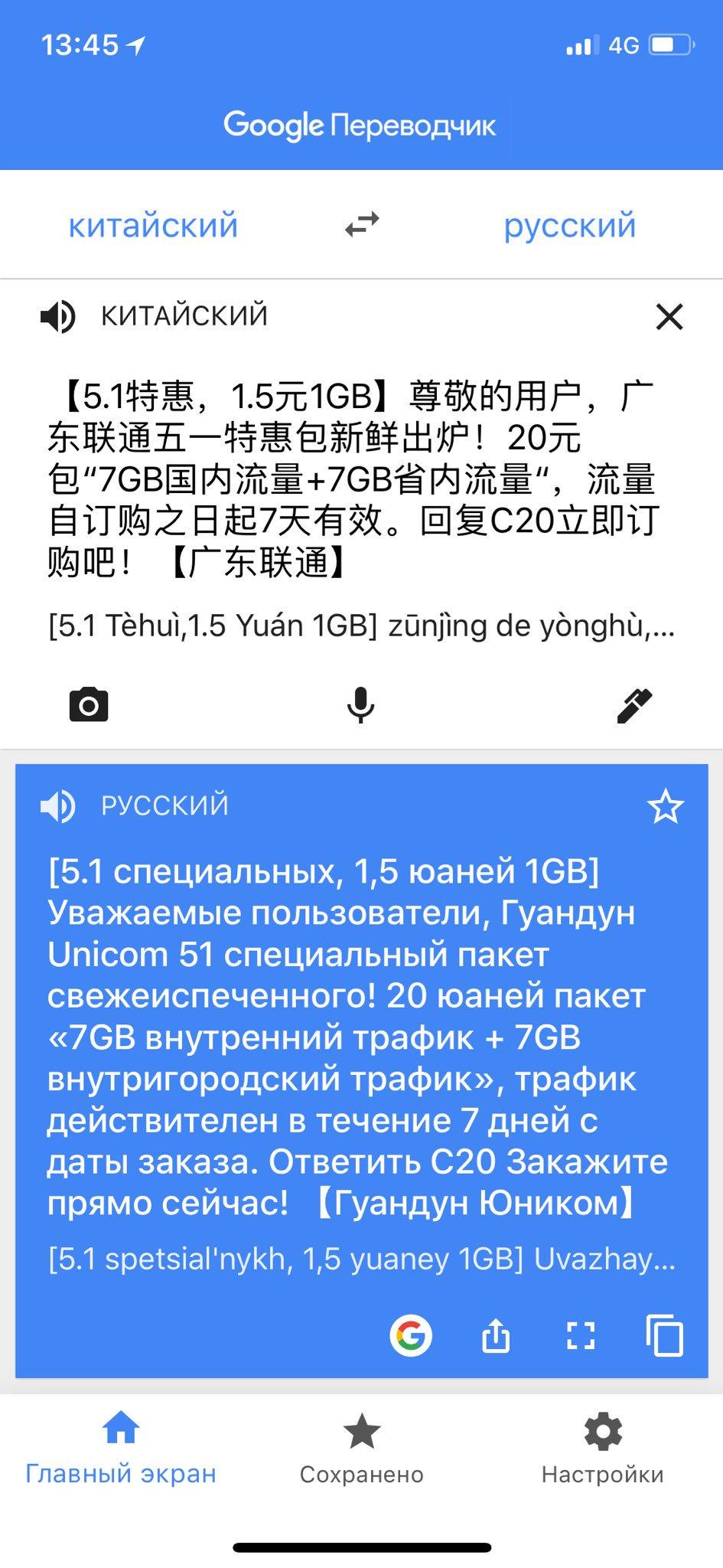 нанесении стену перевод с китайского по фотографии новым