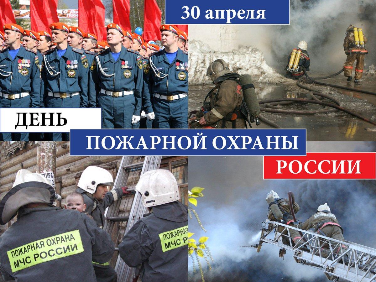Поздравления пожарные президент