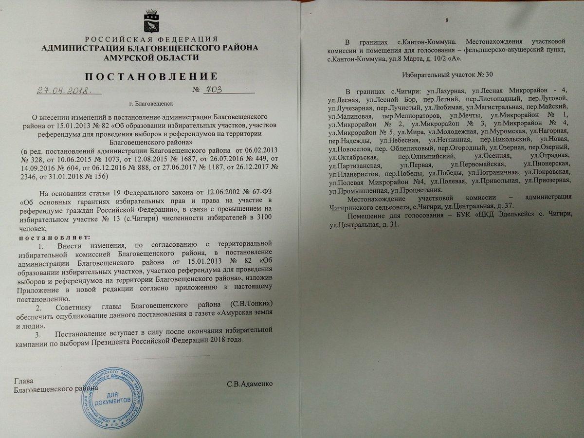 Постановление госстроя рф от 27092003 170 с изменениями на 2018 год