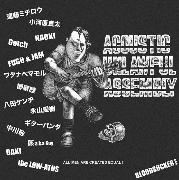 コンピ『アコーステイック不法集会』発売決定。遠藤ミチロウ、Gotch、ギターパンダ、中川敬、the LOW-ATUSらが集結 -