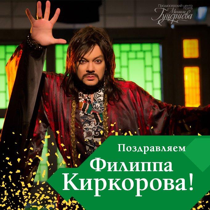 Шуточное поздравление от киркорова на день рождения