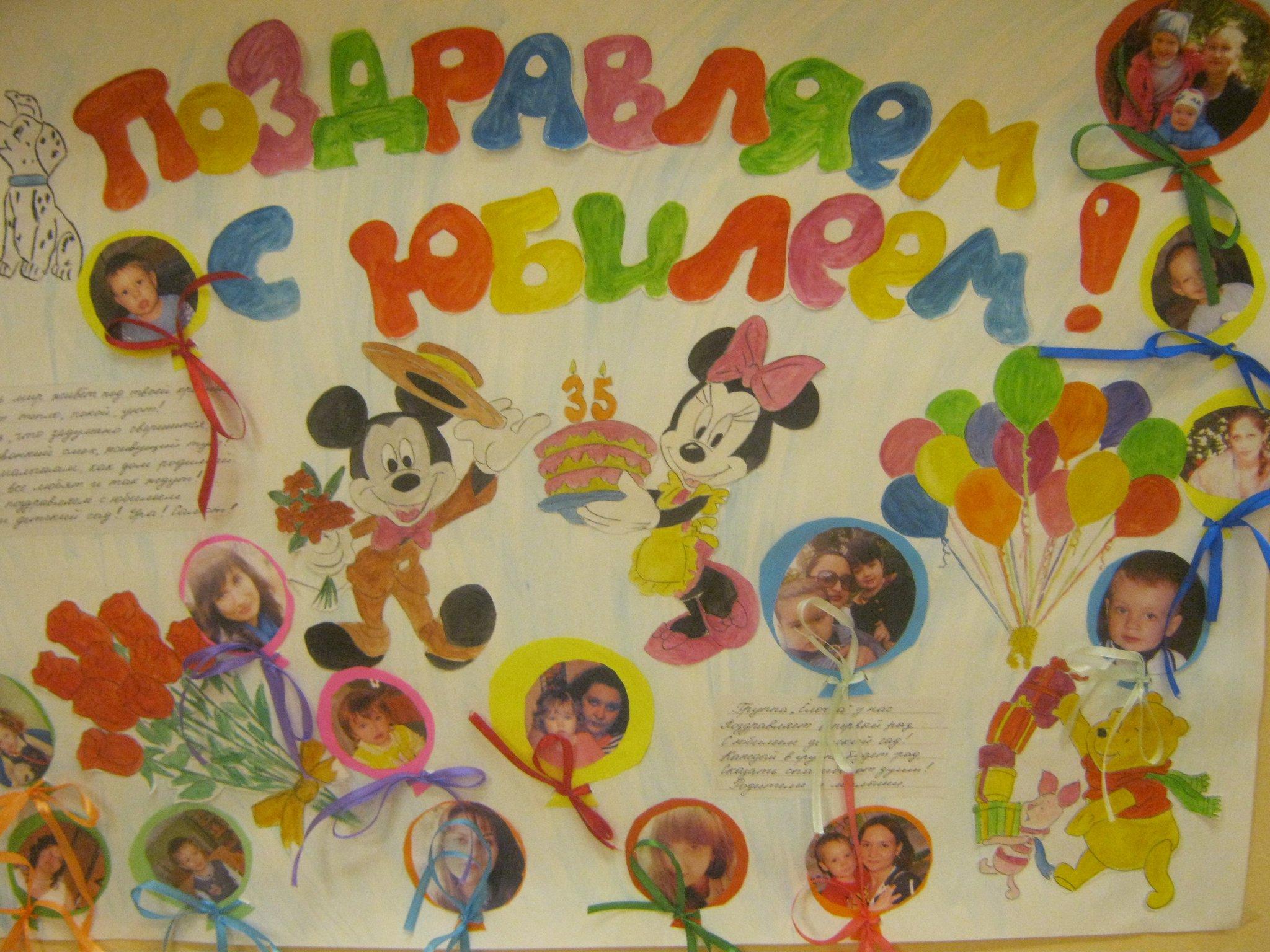 Открытки с юбилеем детского сада 30 лет