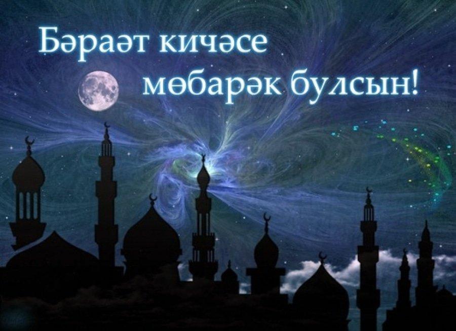 Благословенная ночь бараат картинки