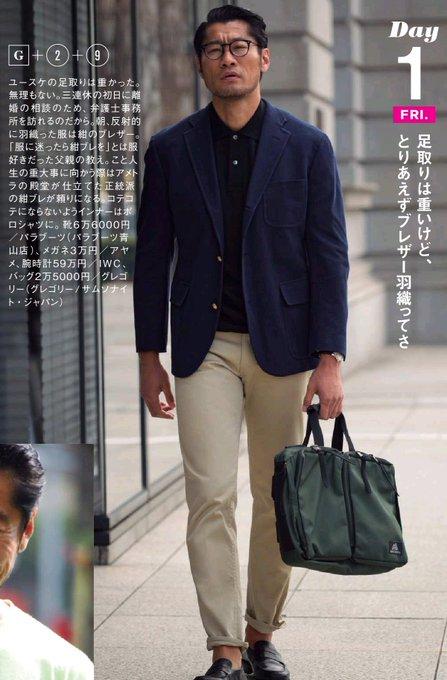 とある男性ファッション誌の 着回しコーデの設定が深刻すぎて
