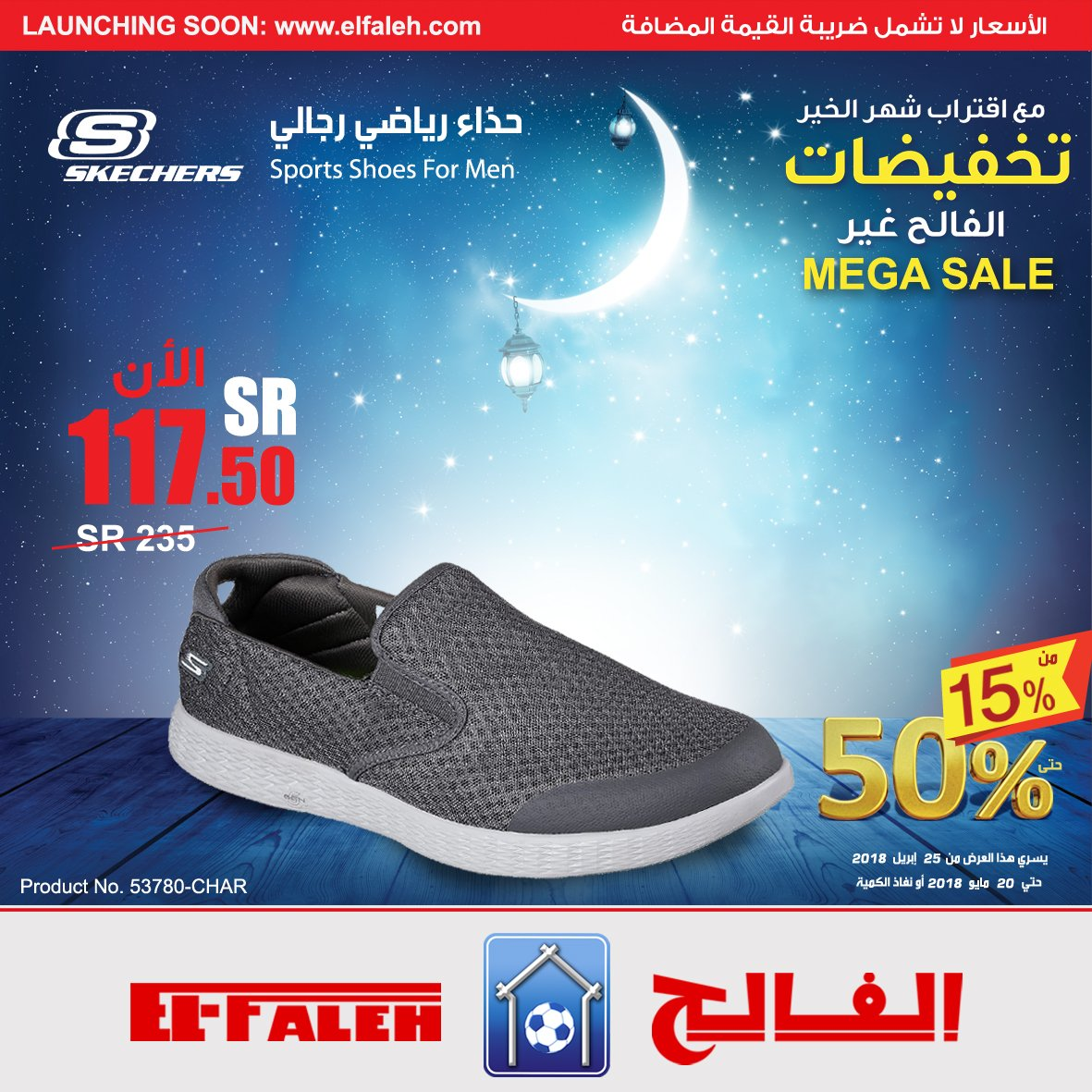 0acb89d79 تشكيلة رجالية أحذية #سكتشرز #skechers ضمن #تخفيضات الفالح الشاملة من 15%  حتى 50% #الفالحpic.twitter.com/IzPFCrPNU2