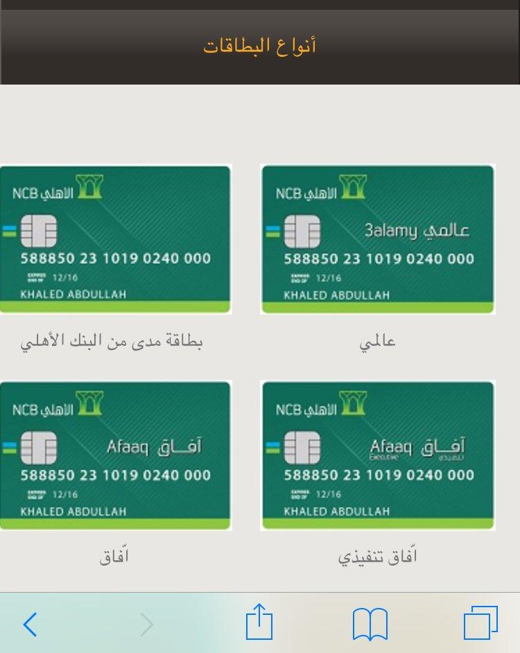 البنك الأهلي التجاري On Twitter عزيزي جميع بطاقات مدى تقدم كافة الخدمات تحياتي