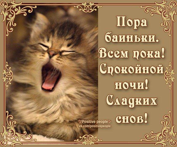 Любимому, открытки с надписью спокойной ночи всем