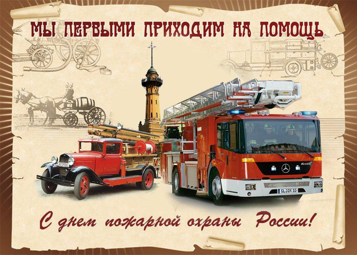 поздравление пожарных служб была такой силы