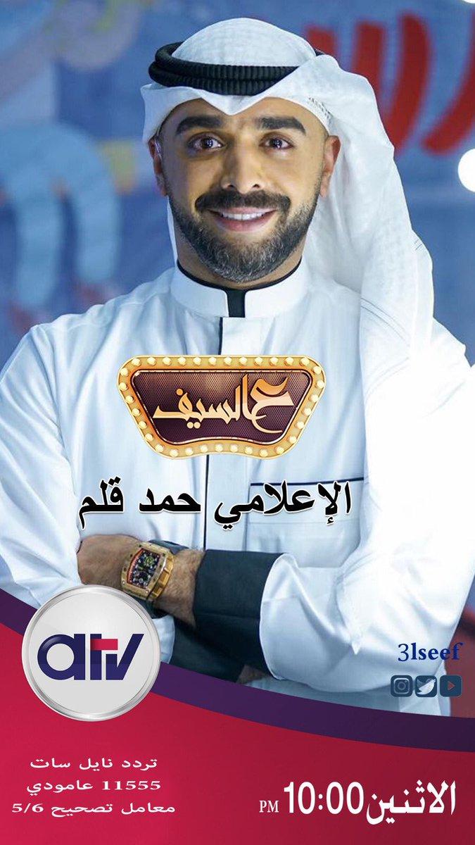 مع حمد قلم على تويتر مع حمد مقابله بعد شوي على قناة Atvkw