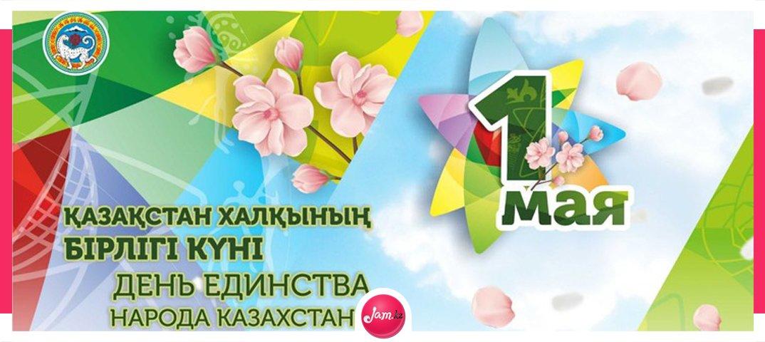 Картинки имя, 1 мая казахстан открытка