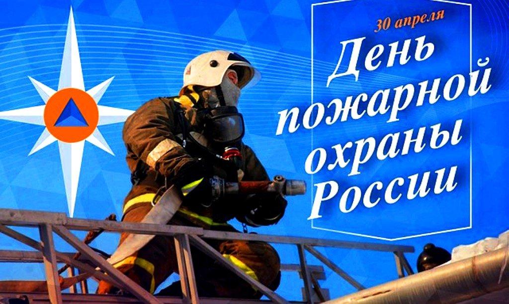 Поздравление с днем пожарной охраны глава