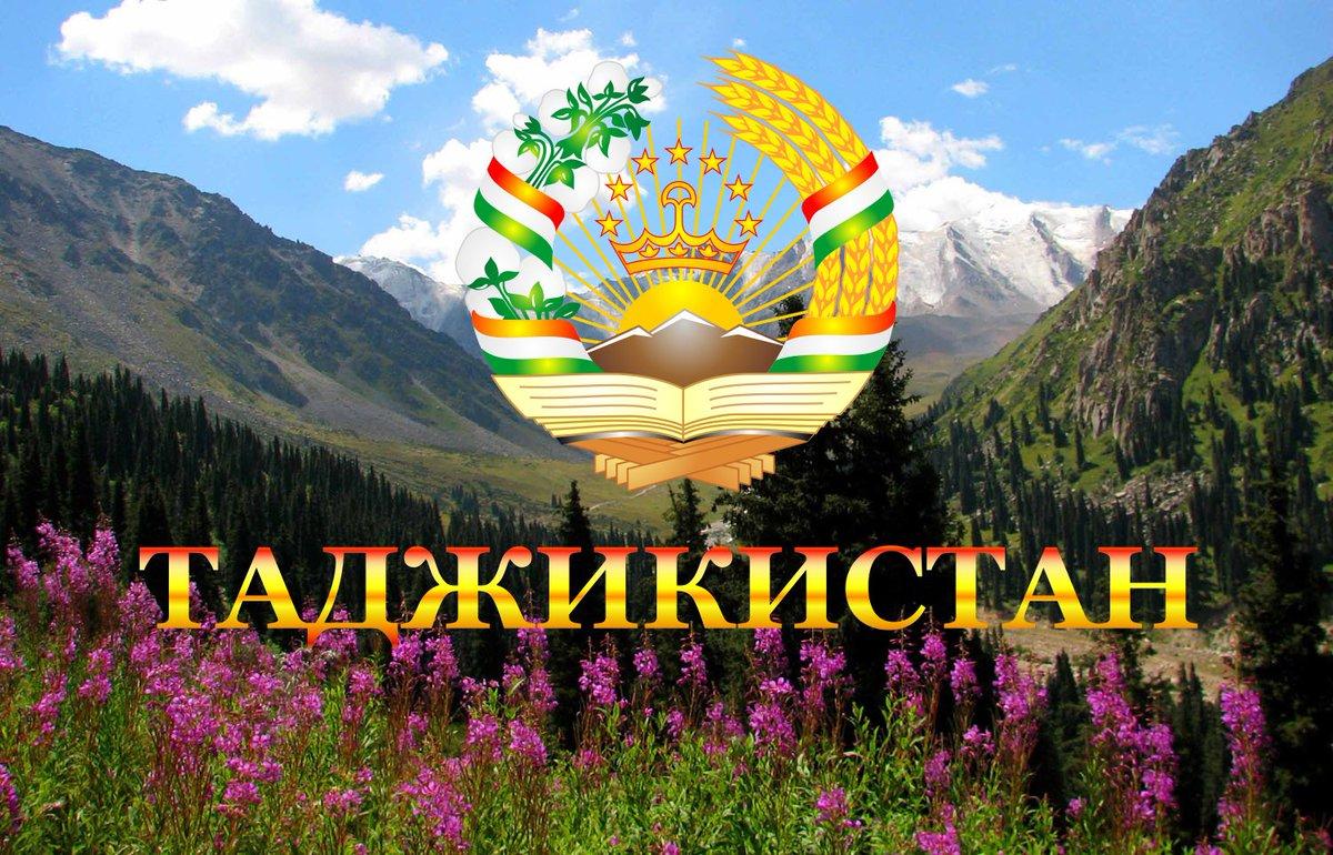 Картинки с таджикский надписи, сделать