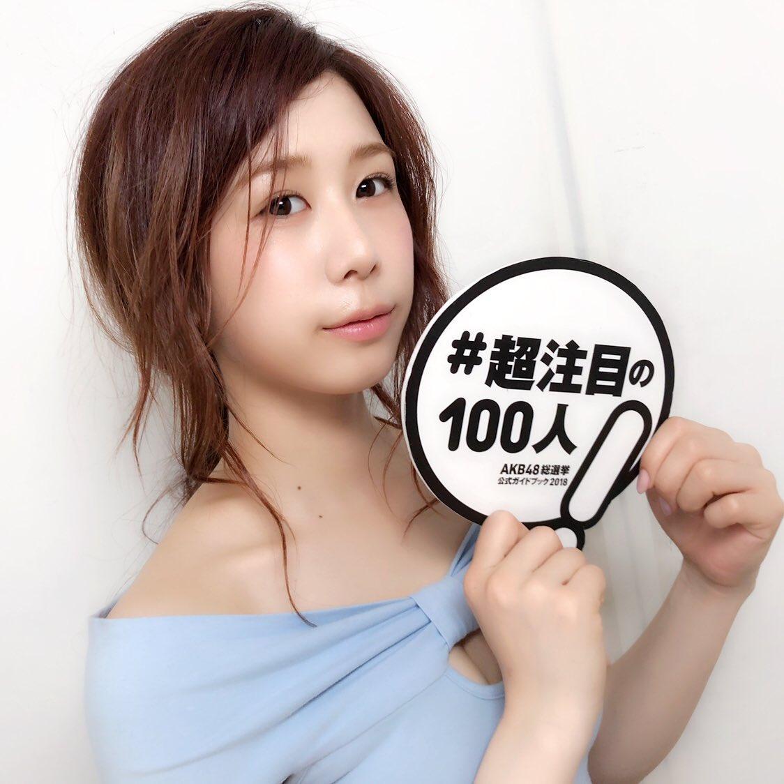 #超注目の100人のカードを持っている大家志津香の画像