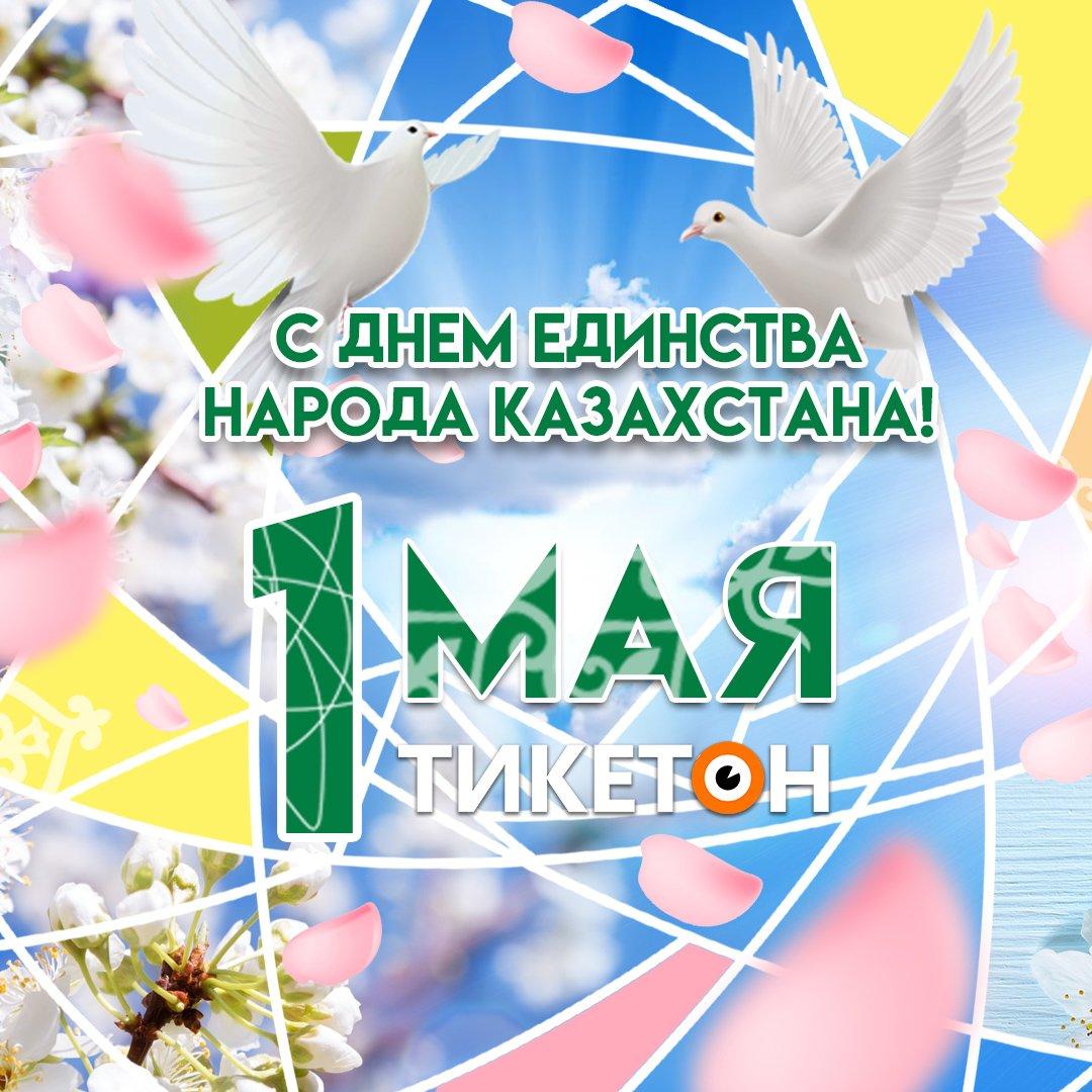 Открытка с днем единства народов казахстана