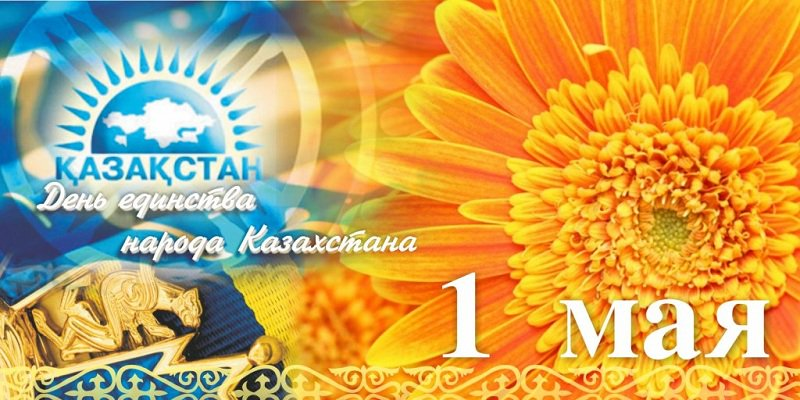 1 мая казахстан открытка