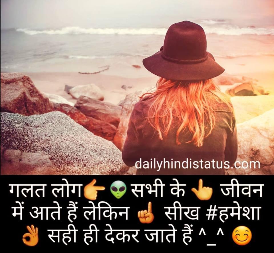 Dailyhindistatus Com Dailyhindistatu Twitter