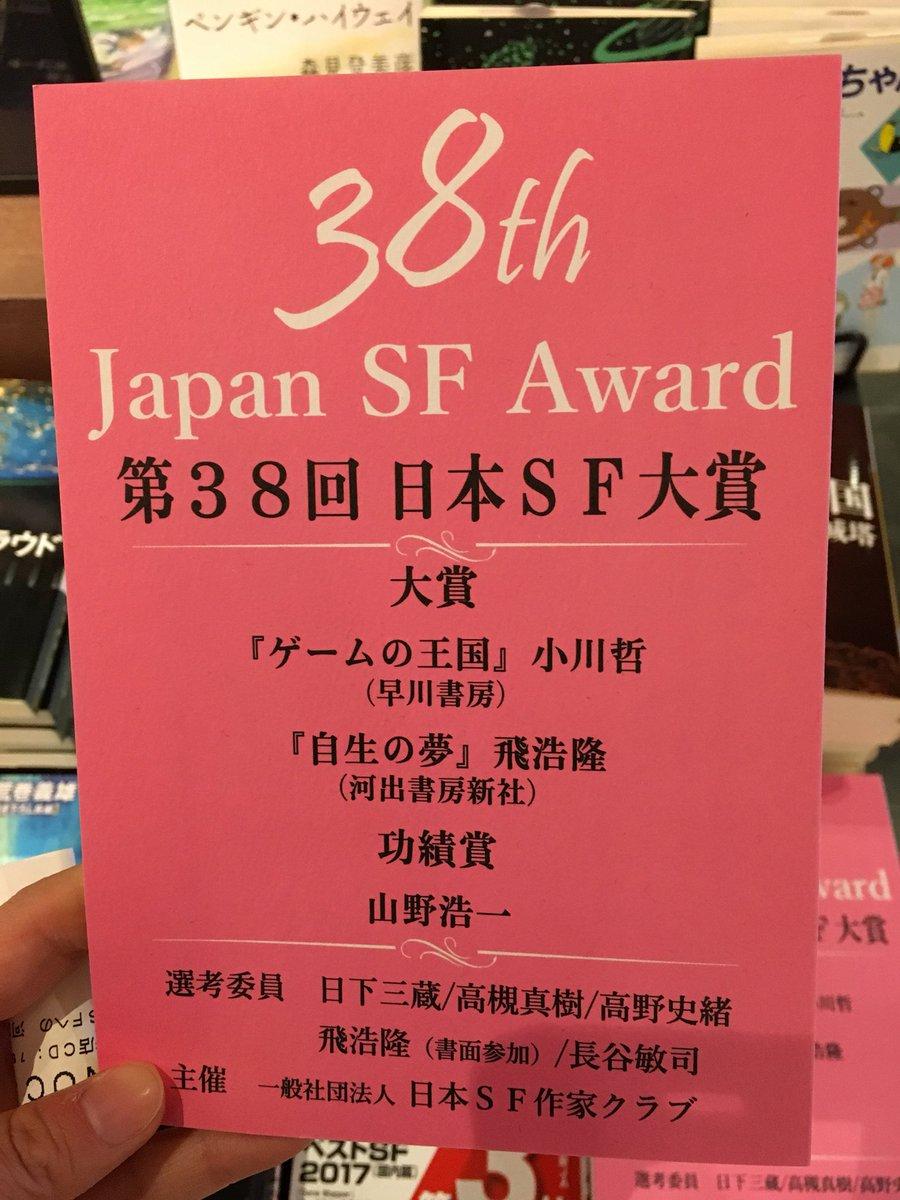 日本sf大賞 hashtag on Twitter