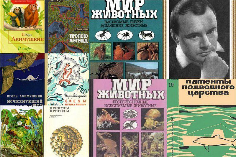 книги игоря акимушкина картинки