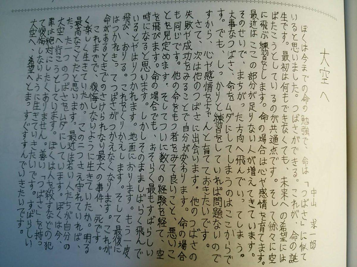 中山 求一郎 (@liverbird9160) |...