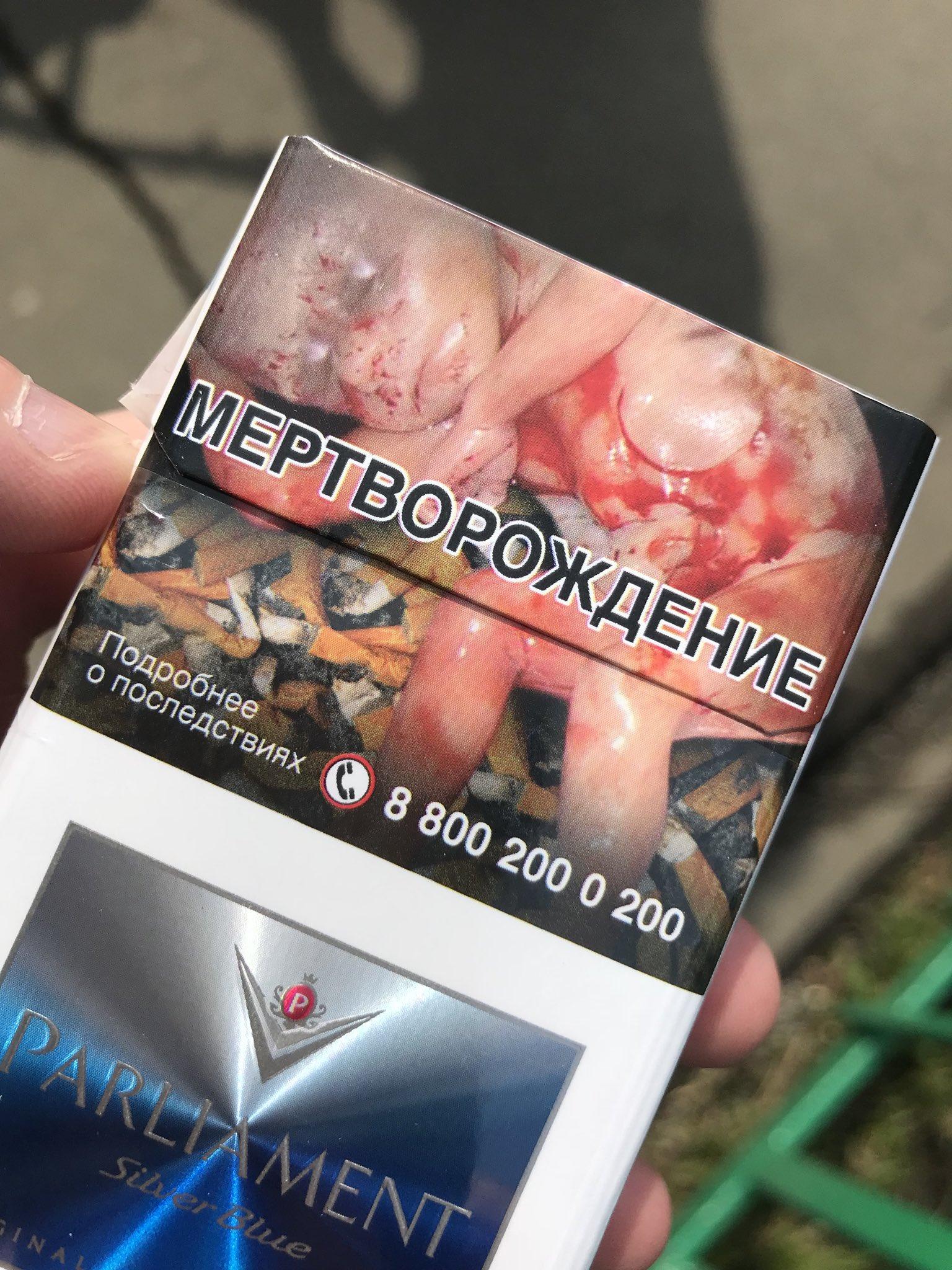 распоряжении на каких пачках сигарет будут картинки которая гордо