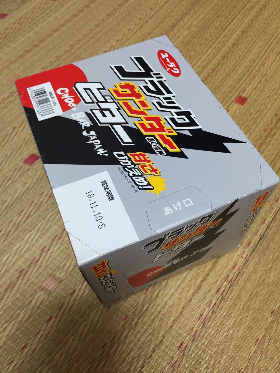 test ツイッターメディア - 所用で100均に行ったら純矢くんが絶賛してたブラックサンダーのビター味が売ってた! 4個で100円で、箱売りもしてたから大人買い 笑 ブラックサンダーとか久しぶりだなぁ(=^ェ^=) 冷蔵庫で冷やしてから食べようと思います! #キャンドゥ https://t.co/Phbp6la1be