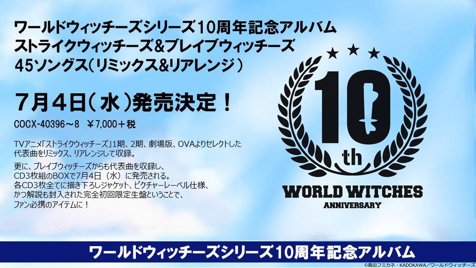 ワールドウィッチーズシリーズ10周年記念アルバム ストライクウィッチーズ&ブレイブウィッチーズ 45ソングスに関する画像2