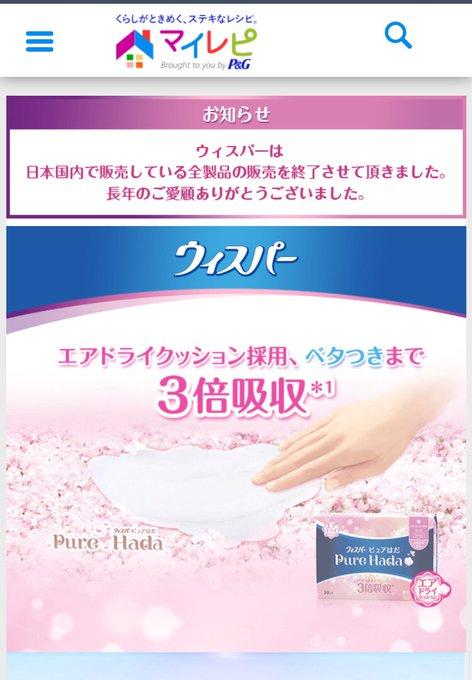 生理用ナプキンの『ウィスパー』が日本国内で販売している全製品