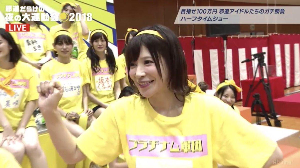 邪道だらけの夜の運動会 hashtag...