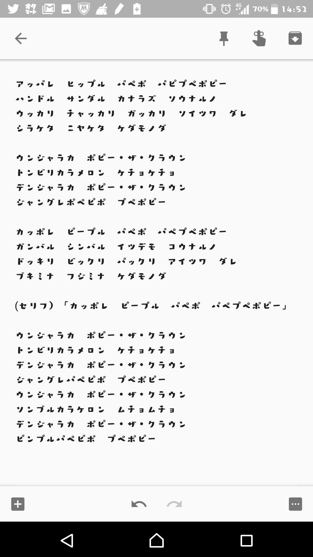 ヨーデル 歌詞 カタカナ