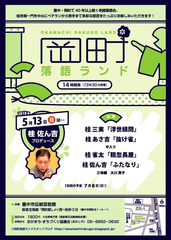 桂佐ん吉 (@sankichi) | Twitter