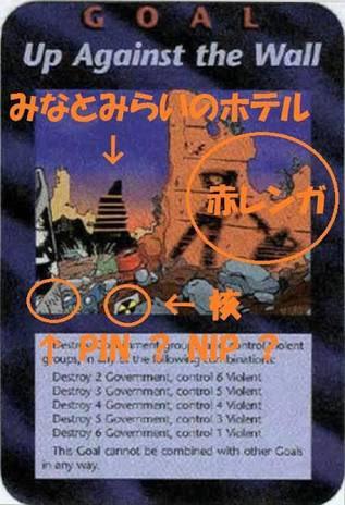 東京オリンピック イルミナティカード
