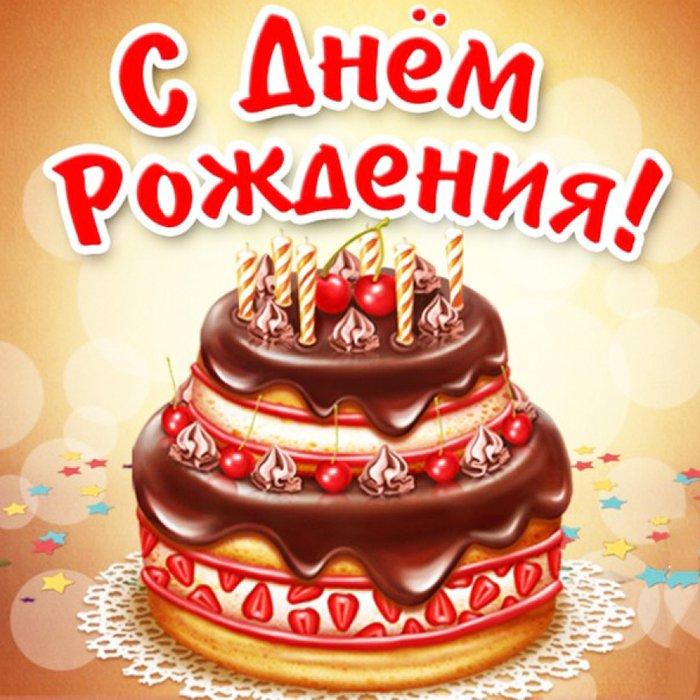 С днем рождения ильнур открытки