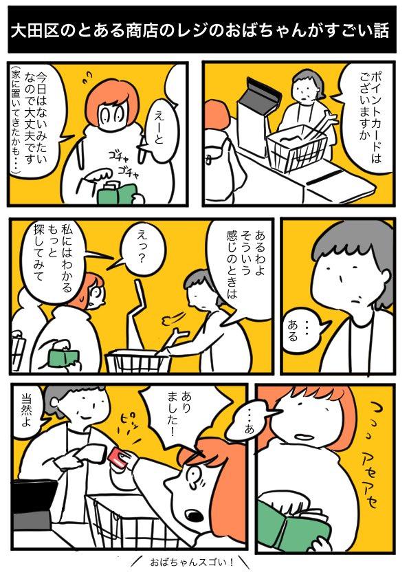 大田区のとある個人商店のレジのおばちゃんがすごい話