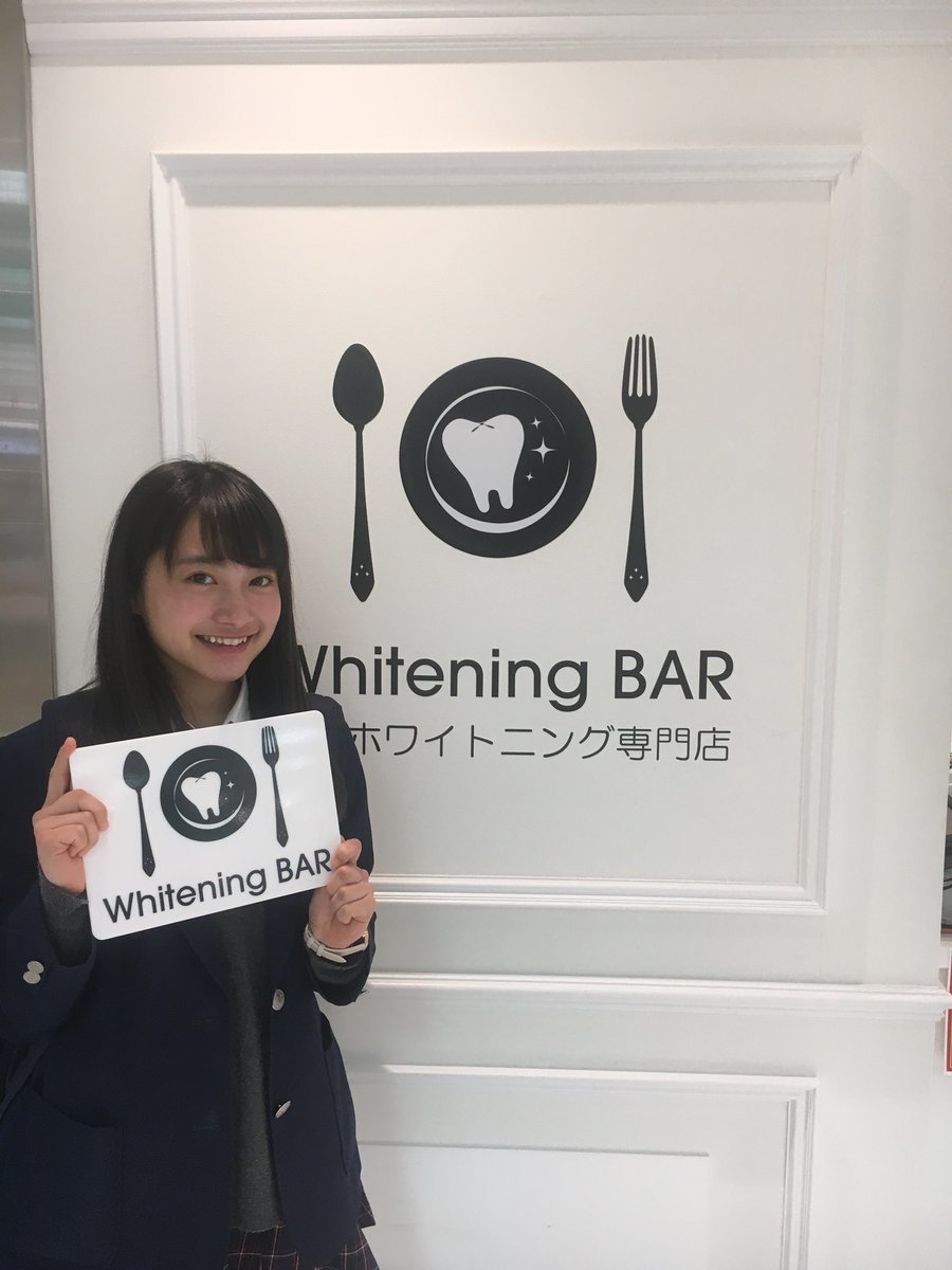 ホワイトニング福田愛依