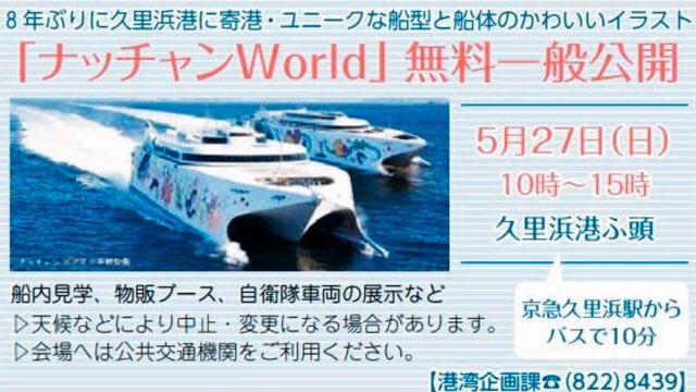 ナッチャンworldだー(*^^*)  久里浜港ふ頭ってフェリー乗り場ら辺?