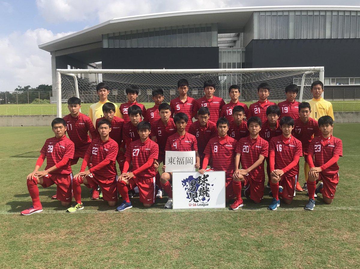 東 福岡 サッカー