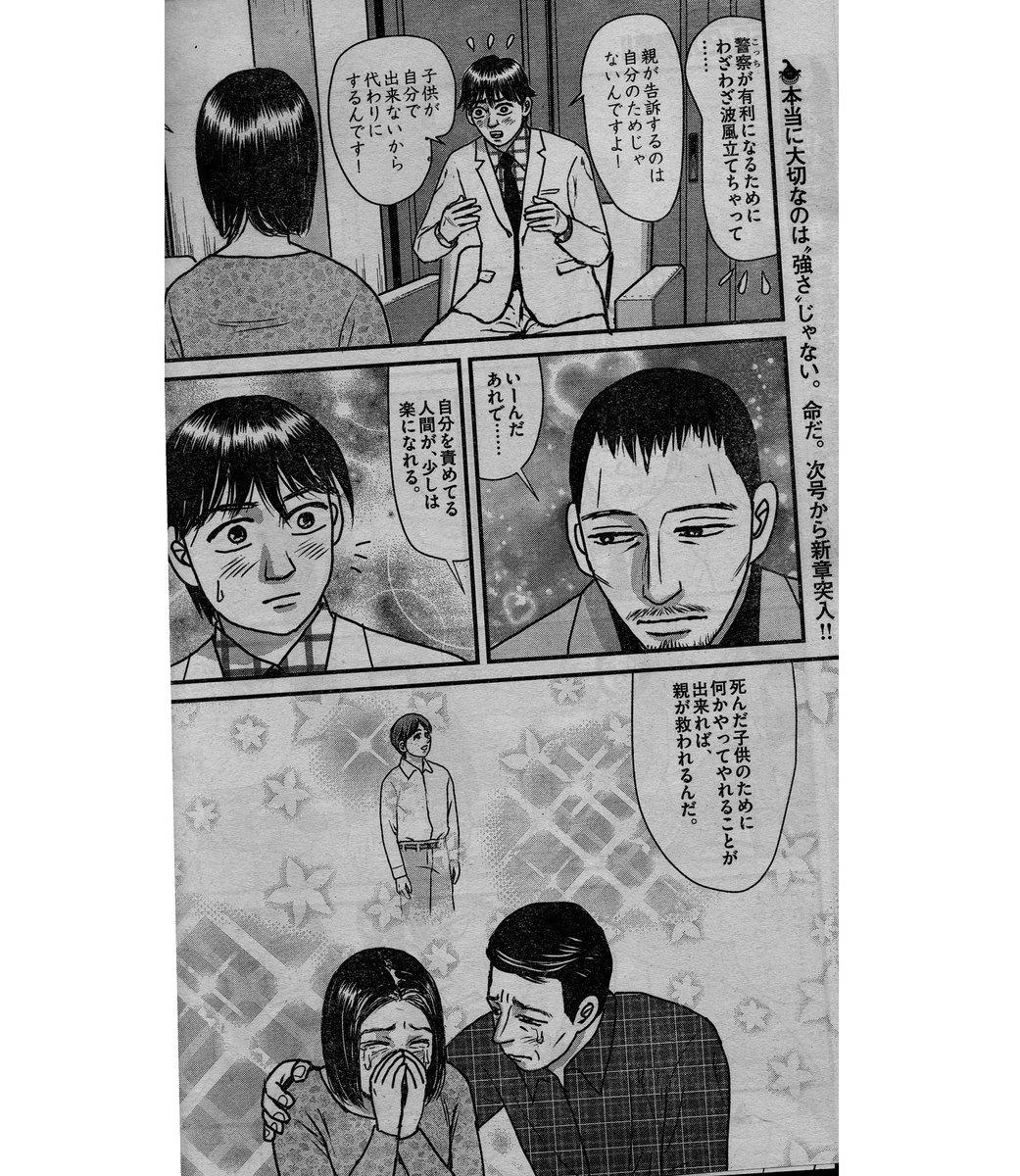 #刑事ゆがみ Latest News Trends Updates Images - yuuseikamenn