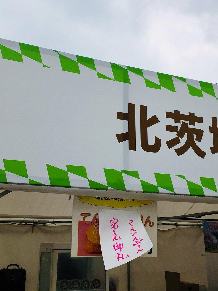 #北茨城市観光協会 が #日立 の #オクトーバーフェスト に出展していますが、#てんごころ の #てんてんぷりん が 開始して早々に売り切れてしまいました。北茨城市のパンフレット無料配布も行っています。   #kitaibaraki sweets (puddings) were already sold out at the #Hitachi #Oktoberfest .