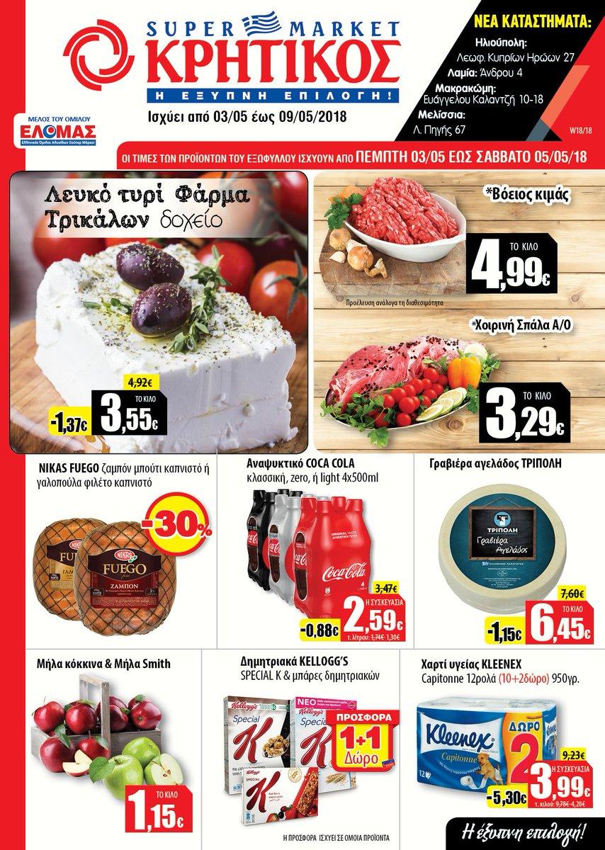 74b3a320c7 KRITIKOS SuperMarket on Twitter