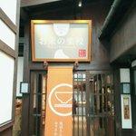 Image for the Tweet beginning: 南魚沼市の牧之通リの喜太郎に行って来ました。 芸能人のサインとか沢山ありました。 街並みは、昔ながらの風情が楽しめる感じです! #南魚沼市  #牧之通り  #新潟観光