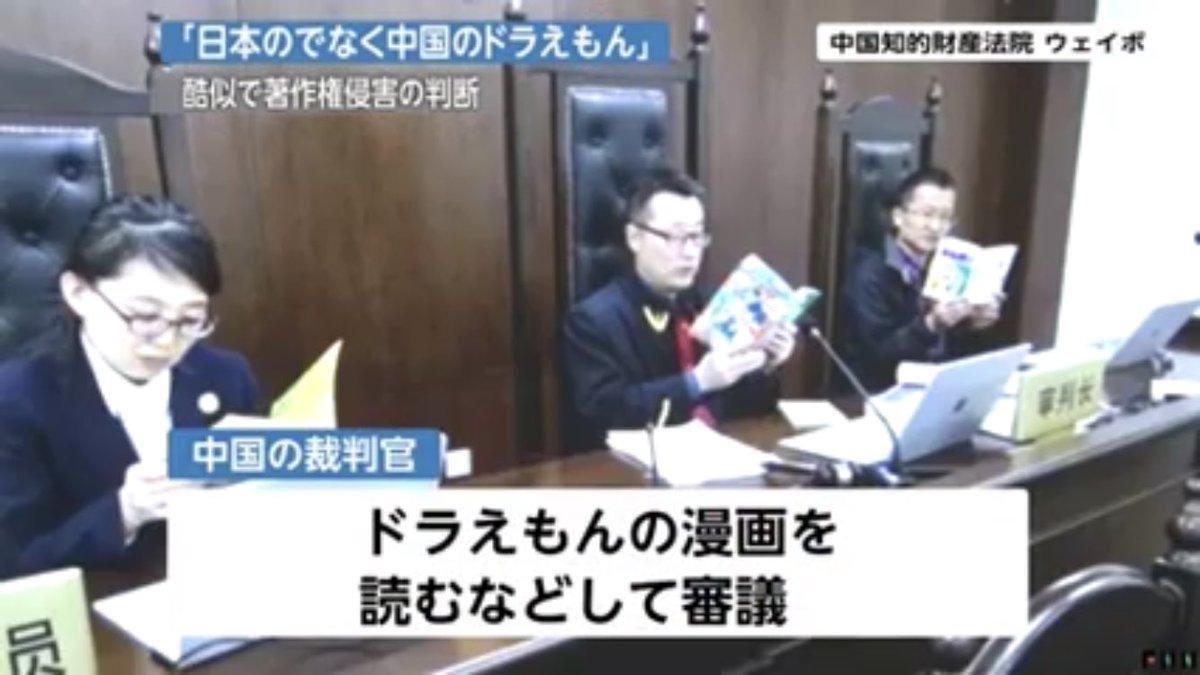 中国版ドラえもん商標登録無効にw中国の裁判官ら漫画読んで審議するw