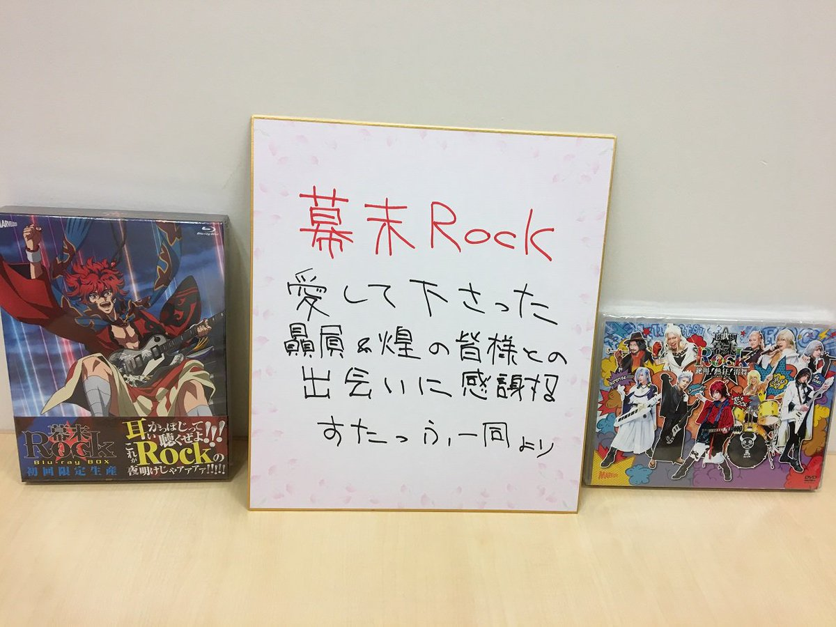 ゲームからアニメ、雷舞そして超歌劇へと至る、2014年からの感謝を込めて。『幕末Rock』を支えて下さった全ての皆様へ。#幕末Rock