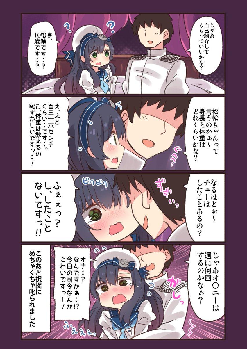 AV出演 松輪ちゃん!