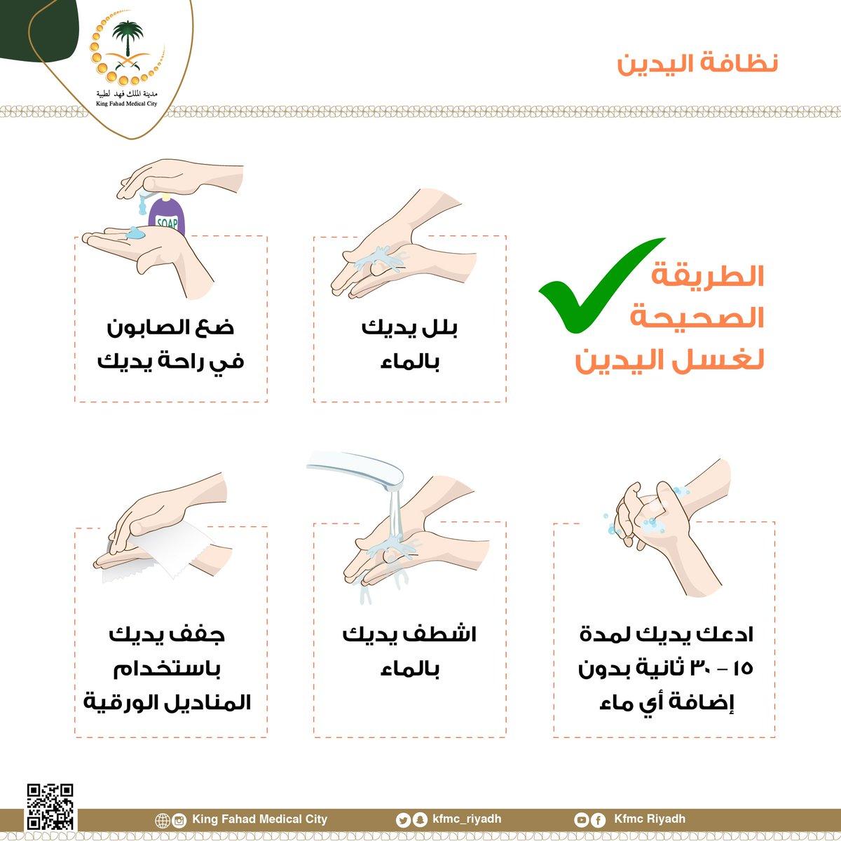 O Xrhsths مدينة الملك فهد الطبية Sto Twitter الطريقة الصحيحة لغسل اليدين اليوم العالمي لنظافة اليدين مدينة الملك فهد الطبية لصحتك