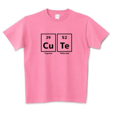 元素記号でCute、カワイイは作れる!化学的に!!銅とテルルで! Tシャツ Tシャツトリニティ 元素 元素記号 cute カワイイ  kawaii かわいい 理系 化学 科学